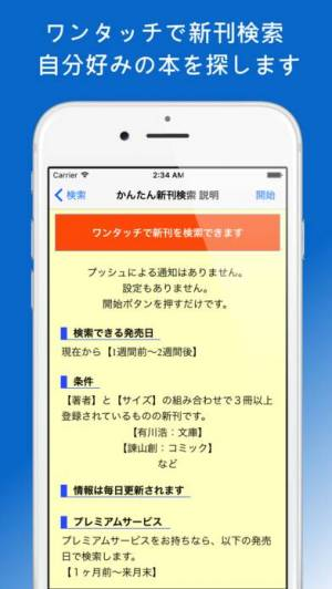 iPhone、iPadアプリ「蔵書マネージャー(書籍管理・新刊検索・フォルダでの整理)」のスクリーンショット 5枚目