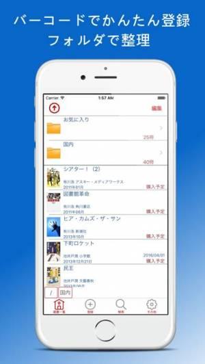 iPhone、iPadアプリ「蔵書マネージャー(書籍管理・新刊検索・フォルダでの整理)」のスクリーンショット 1枚目