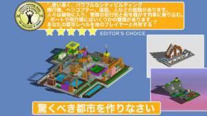 iPhone、iPadアプリ「Blox 3D City Creator」のスクリーンショット 1枚目