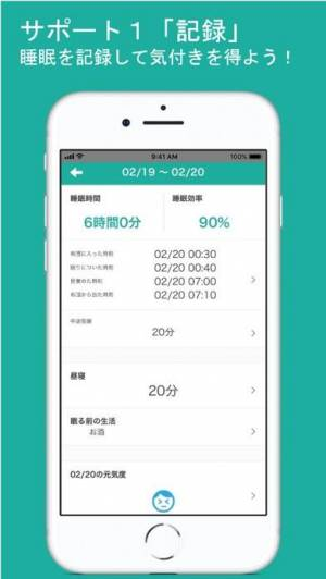 iPhone、iPadアプリ「睡眠日誌」のスクリーンショット 2枚目