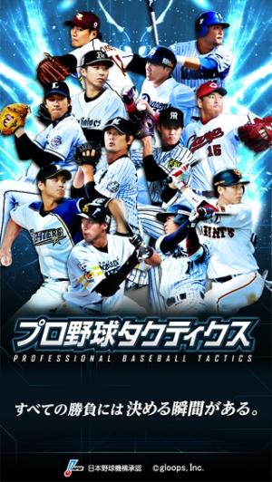 iPhone、iPadアプリ「プロ野球タクティクス」のスクリーンショット 1枚目