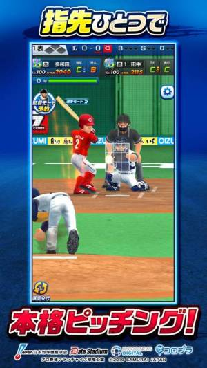 iPhone、iPadアプリ「プロ野球バーサス」のスクリーンショット 2枚目