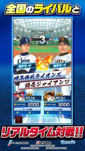 iPhone、iPadアプリ「プロ野球バーサス」のスクリーンショット 1枚目
