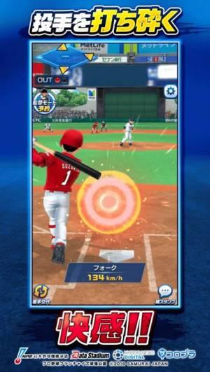 iPhone、iPadアプリ「プロ野球バーサス」のスクリーンショット 3枚目