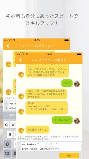 iPhone、iPadアプリ「codebelle - スキマ時間で学ぶプログラミング」のスクリーンショット 5枚目