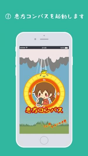 iPhone、iPadアプリ「恵方コンパス!【恵方巻を食べる方角がすぐ探せる!】」のスクリーンショット 1枚目
