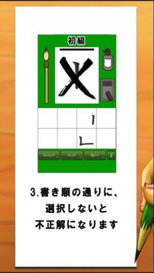 iPhone、iPadアプリ「順番漢字パズル3」のスクリーンショット 4枚目