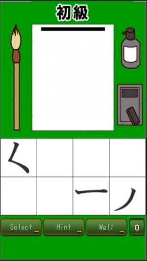 iPhone、iPadアプリ「順番漢字パズル3」のスクリーンショット 5枚目