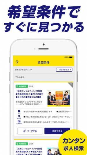 iPhone、iPadアプリ「転職なら@type - 希望の求人が見つかる転職サイト」のスクリーンショット 2枚目
