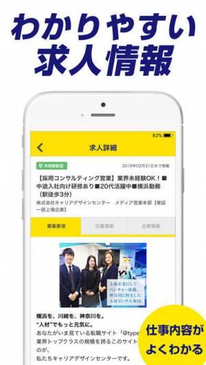 iPhone、iPadアプリ「転職なら@type - 希望の求人が見つかる転職サイト」のスクリーンショット 3枚目