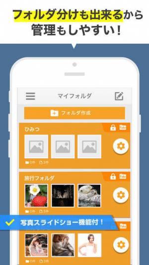 iPhone、iPadアプリ「データクリップ(Data Clip)」のスクリーンショット 4枚目