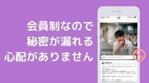 iPhone、iPadアプリ「Bridge(ぶりっじ)-ゲイ 出会い アプリ」のスクリーンショット 3枚目