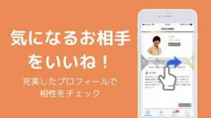 iPhone、iPadアプリ「Bridge(ぶりっじ)-ゲイ 出会い アプリ」のスクリーンショット 5枚目