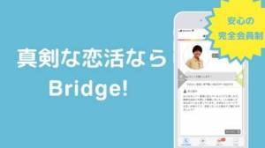 iPhone、iPadアプリ「Bridge(ぶりっじ)-ゲイ 出会い アプリ」のスクリーンショット 2枚目