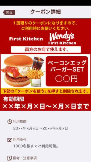 iPhone、iPadアプリ「「ファーストキッチン」、「ファーストキッチン・ウェンディーズ」公式アプリ」のスクリーンショット 3枚目