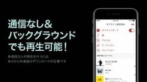 iPhone、iPadアプリ「楽天ミュージック 楽天の聴き放題・音楽アプリ」のスクリーンショット 4枚目