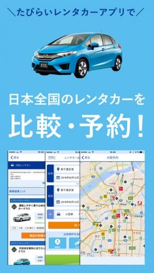 iPhone、iPadアプリ「レンタカー比較・予約【たびらい】」のスクリーンショット 1枚目