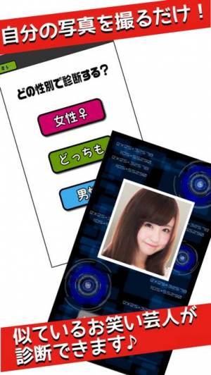 iPhone、iPadアプリ「お笑い芸人顔診断」のスクリーンショット 2枚目