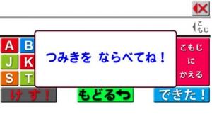 iPhone、iPadアプリ「ABCつみき【おしゃべりつみき】無料」のスクリーンショット 2枚目