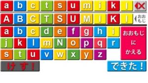 iPhone、iPadアプリ「ABCつみき【おしゃべりつみき】無料」のスクリーンショット 5枚目