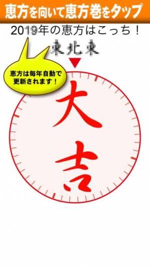 iPhone、iPadアプリ「バーチャル 恵方巻【節分・恵方・コンパス】」のスクリーンショット 4枚目