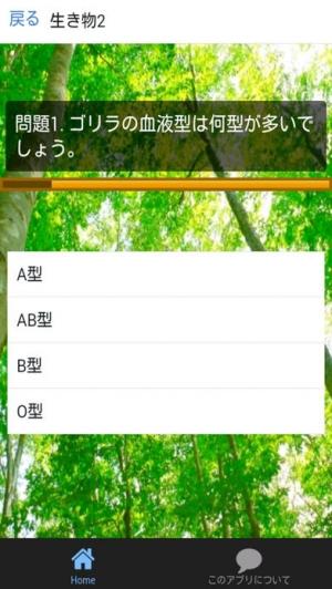 iPhone、iPadアプリ「なるほど!雑学クイズ」のスクリーンショット 3枚目