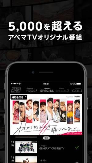 iPhone、iPadアプリ「AbemaTV アベマティーヴィー」のスクリーンショット 3枚目