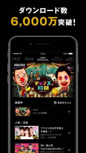 iPhone、iPadアプリ「ABEMA(アベマ)」のスクリーンショット 5枚目