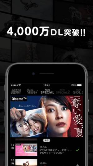 iPhone、iPadアプリ「AbemaTV アベマティーヴィー」のスクリーンショット 4枚目