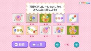 iPhone、iPadアプリ「わたしのマカロン(親子で楽しくお菓子クッキング)」のスクリーンショット 5枚目