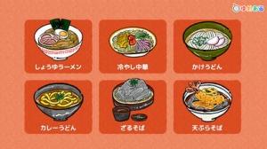 """iPhone、iPadアプリ「親子でラーメン料理!キッチンちゅるちゅる (""""うどん・そば""""もあるよ!)」のスクリーンショット 3枚目"""