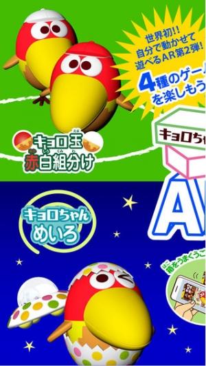 iPhone、iPadアプリ「キョロちゃんの遊べるARⅡ チョコボールの箱で遊ぶ無料ゲーム」のスクリーンショット 1枚目