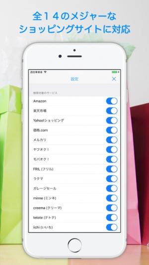 iPhone、iPadアプリ「ショッピング検索くん」のスクリーンショット 5枚目