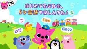 iPhone、iPadアプリ「Pinkfong 123数字あそび」のスクリーンショット 5枚目