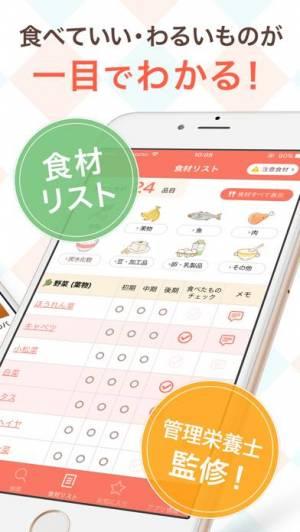 iPhone、iPadアプリ「手作り離乳食-スケジュールに合わせて記録できるアプリ」のスクリーンショット 2枚目