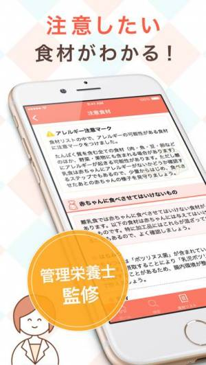 iPhone、iPadアプリ「手作り離乳食-スケジュールに合わせて記録できるアプリ」のスクリーンショット 4枚目