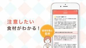 iPhone、iPadアプリ「手作り離乳食-スケジュールに合わせて離乳食を記録できるアプリ」のスクリーンショット 3枚目