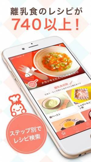 iPhone、iPadアプリ「手作り離乳食-スケジュールに合わせて記録できるアプリ」のスクリーンショット 1枚目