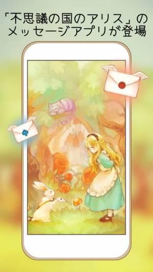 iPhone、iPadアプリ「アリスと不思議なお手紙」のスクリーンショット 1枚目