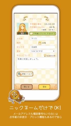iPhone、iPadアプリ「アリスと不思議なお手紙」のスクリーンショット 5枚目