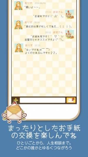 iPhone、iPadアプリ「アリスと不思議なお手紙」のスクリーンショット 4枚目