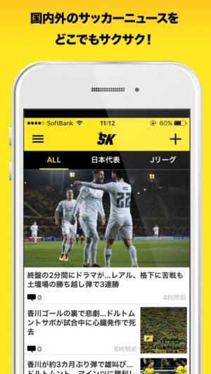iPhone、iPadアプリ「サッカーキング / 国内外のサッカーニュース・コラムをお届け」のスクリーンショット 1枚目