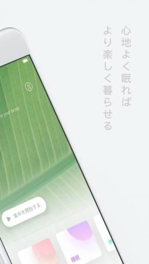 iPhone、iPadアプリ「Tide: 睡眠音と集中タイマー」のスクリーンショット 2枚目