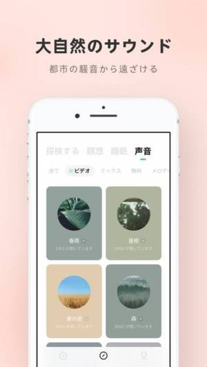iPhone、iPadアプリ「Tide: 睡眠音と集中タイマー」のスクリーンショット 4枚目