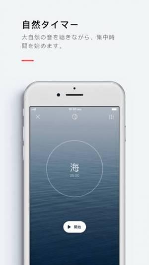 iPhone、iPadアプリ「Tide: 睡眠音と集中タイマー」のスクリーンショット 3枚目