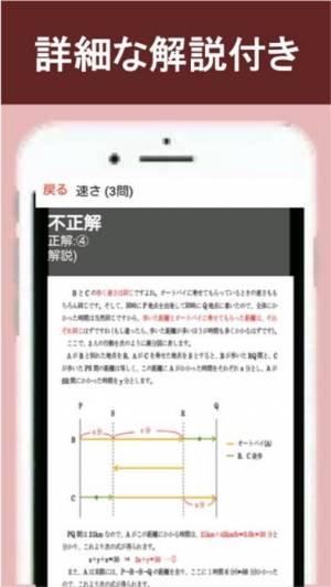iPhone、iPadアプリ「公務員試験 数的推理 過去問 解説付き」のスクリーンショット 3枚目