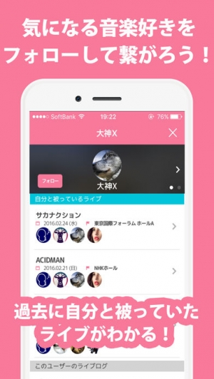 iPhone、iPadアプリ「Livees!(ライビーズ)最強のタイムテーブル&ライブ情報アプリ」のスクリーンショット 5枚目