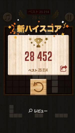 iPhone、iPadアプリ「木製ブロックパズルゲーム (Wooden Puzzle)」のスクリーンショット 5枚目