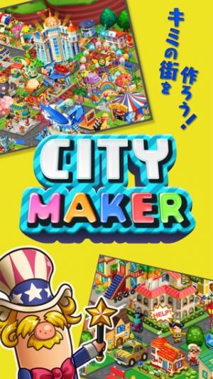 iPhone、iPadアプリ「City Maker - シティメーカー」のスクリーンショット 1枚目