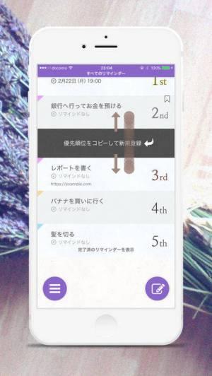 iPhone、iPadアプリ「ナラベンダー」のスクリーンショット 5枚目
